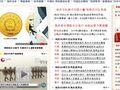 Chinesische Nutzer müssen sich für Forenkommentare ausweisen