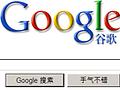 Selbst verschuldete Totalblockade von Google in China