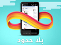Mobinil: Ägypten ist wieder online