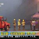 Unfall: Explosion tötet drei Arbeiter bei Foxconn