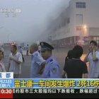 Tote und Verletzte: iPad-Fertigung bei Foxconn Chengdu steht still