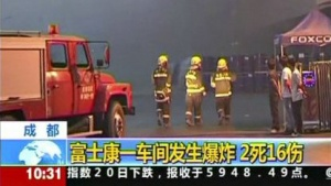 Feuerwehr bei Foxconn in Chengdu am Unfalltag.