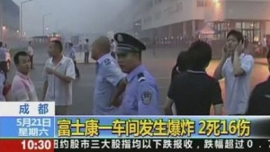 Foxconn in Chengdu am 20. Mai