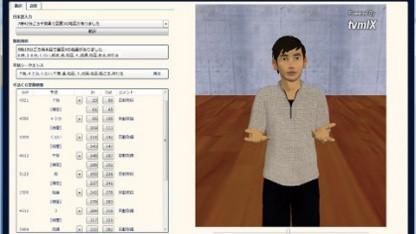 Ein Avatar gebärdet japanischen Text.