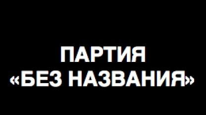 Die russische Piratenpartei ist auf Namenssuche