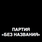 Neuer Name gesucht: Russland will keine Partei aus Piraten