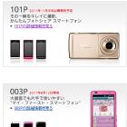 Europastart: Android-Smartphones von Panasonic kommen