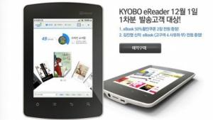 Kyobo: Erster E-Book-Reader mit farbigem Mirasol-Bildschirm