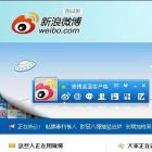 Weibo: Chinesischer Twitter-Dienst führt restriktive Regeln ein