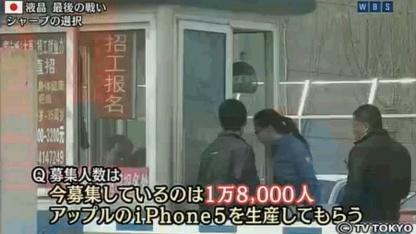 Foxconn-Personalbüro bei TV Tokyo