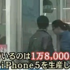 Apple: Foxconn sieht iPhone-5-Start im Juni