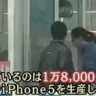 Apple: Foxconn sieht iPhone-5-Start im Juni