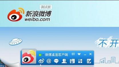 Nachrichten können gelöscht, Nutzerkonten gesperrt werden: Weibo