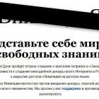 Wikipedia: Wissensblockade gegen russisches Zensurgesetz