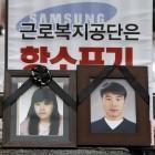 "ZDF-Magazin ""Frontal 21"": Samsung-Forscher leugnet krebserregende Stoffe in Fabriken"