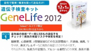 Gene Life 2012: Auswertung und Hinweise für Lebensführung