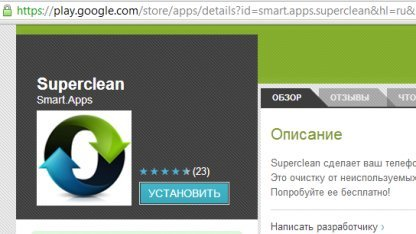 Die bereits aus dem Play Store entfernte App Superclean infiziert auch Windows-Rechner.