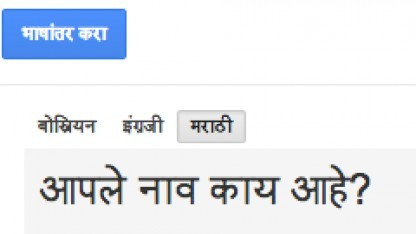 Google Translate: Inzwischen über 70 Sprachen