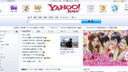 Yahoo Japan: nicht sicher, ob Daten heruntergeladen wurden
