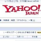 Yahoo Japan: Daten von 22 Millionen Nutzern kompromittiert