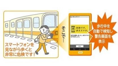 Docomos neue App blockiert das Smartphone-Display, wenn der Nutzer gleichzeitig läuft.
