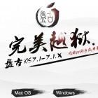Pangu: Jailbreak für iOS 7.1.x nun auch für Macs