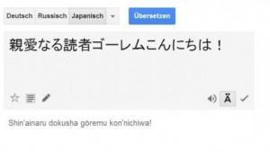 Google möchte seinen Übersetzungsdienst Translate mit Hilfe der Nutzer verbessern.