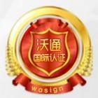 Wosign: Kostenlose TLS-Zertifikate aus China