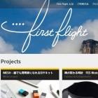 First Flight: Sony stellt Crowdfunding-Plattform für eigene Ideen vor