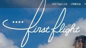 Auf First Flight können Interessenten die Ideen von Sony-Mitarbeitern unterstützen.