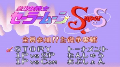 Sailor Moon Super S Fighter