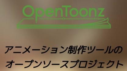 Opentoonz zielt eindeutig auf den japanischen Markt.