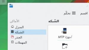 KDE Plasma 5.8 unterstützt auch Sprachen, die von rechts nach links gelesen werden, wie Arabisch.