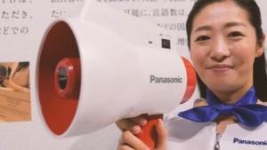 Megahonyaku von Panasonic