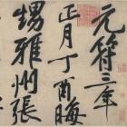 Große Chinesische Enzyklopädie: China erstellt eigene Online-Enzyklopädie