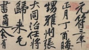 Chinesische Schriftrolle aus dem 11. Jahrhundert (Symbolbild): 20.000 Autoren aus Universitäten und Forschungseinrichtungen