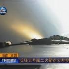 Chinesische Raumfahrt: Langer Marsch 5 abgestürzt