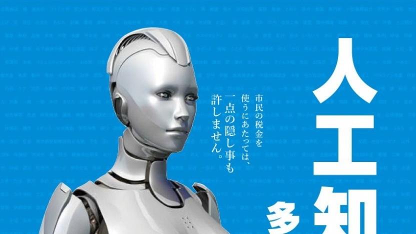 Das Wahlplakat des Kandidaten Matsuda Michihito