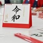 Neue Kaiserära in Japan: Das Jahr-1-Problem