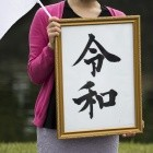 Kaiserära Reiwa: Unicode 12.1 unterstützt die neue japanische Zeitrechnung