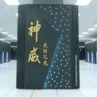 Handelsembargo: USA blockieren Exporte für chinesische Supercomputer