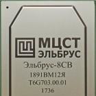 Elbrus-8SV: Russische Achtkern-CPU erreicht 1,5 GHz