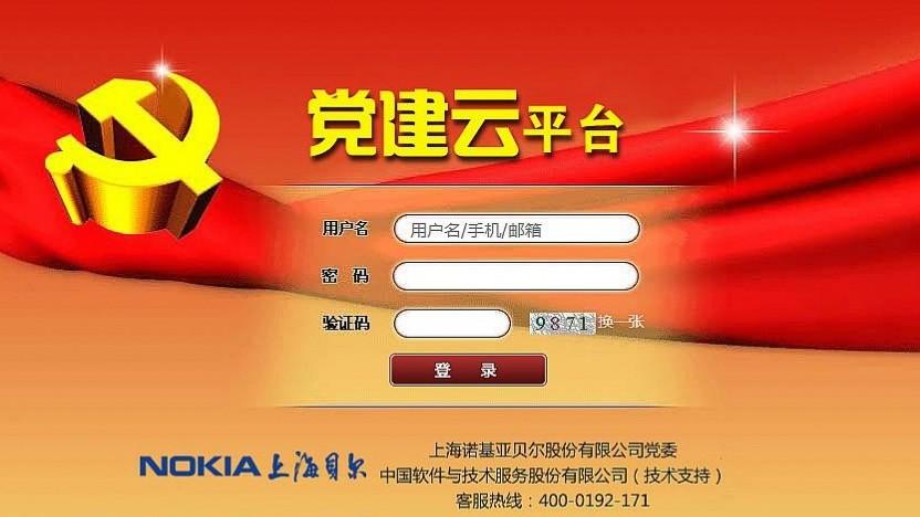 Nokia Shanghai Bell muss ein Parteikomitee haben.