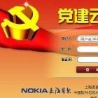 5G: Nokias und Ericssons enge Bindungen zu Chinas Führung