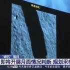 Chang'e 5: Mondlandung von Probensammler war erfolgreich