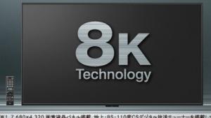 Sharp gehört zu den ersten, die 8K-Displays verkaufen., 8K
